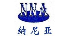 南京纳尼亚科技有限公司