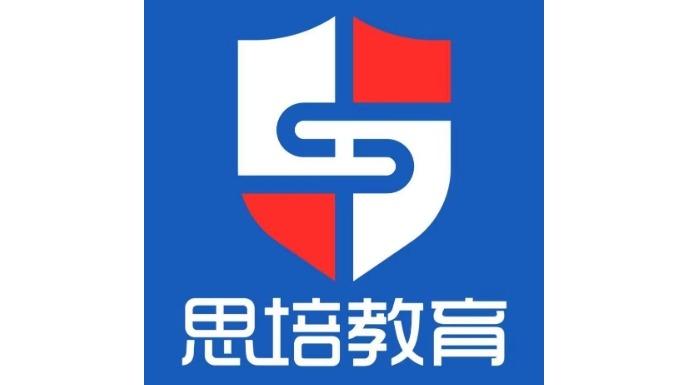 泗洪县思培教育培训有限公司
