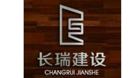 江苏长瑞建设有限公司