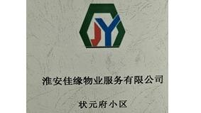 淮安佳缘物业服务有限公司泗洪分公司