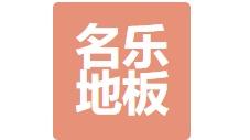江苏名乐地板有限公司