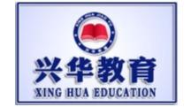 沭阳兴华教育