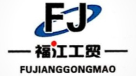 沭阳福江工贸有限公司